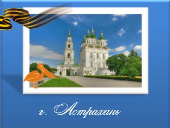 Astrahan.PNG, 101 KB